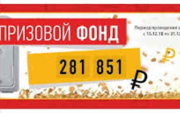 Сначала внести всего 100 руб. за участие
