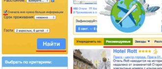 Booking – это один из самых популярных в мире сайтов –агрегаторов для бронирования