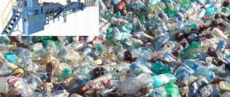 Основные технологические этапы переработки пластика
