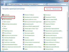 Отключение ненужных служб, загружающихся автоматически при запуске Windows