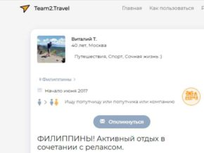 Сайт ориентирован на путешественников за рубеж