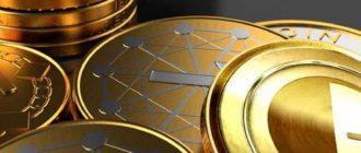 Назначение криптовалюты