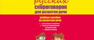 Считается, что скороговорки актуальны только для детей