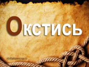 Слово «окстись» часто употреблялось в тот период, когда основная часть русскоязычного населения была верующей в