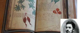Затем на протяжении двух столетий Рукопись находилась неизвестно где.