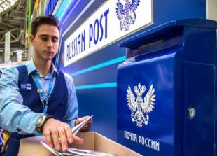 парень из почты россии