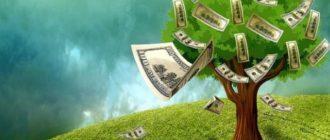 Делайте финансовые вложения