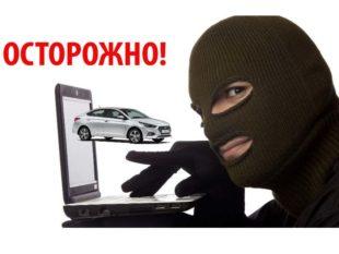 Осторожно обман – советы по приобретению нового автомобиля