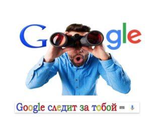 Получение личных данных у Google