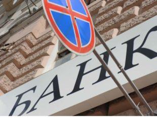 Какие банки находятся в плохом финансовом положении