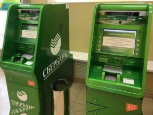 Банкомат Сбербанка «съел» карту