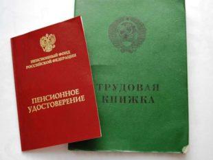 Как учитывают «советский» стаж при расчете пенсии